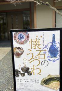野村美術館2