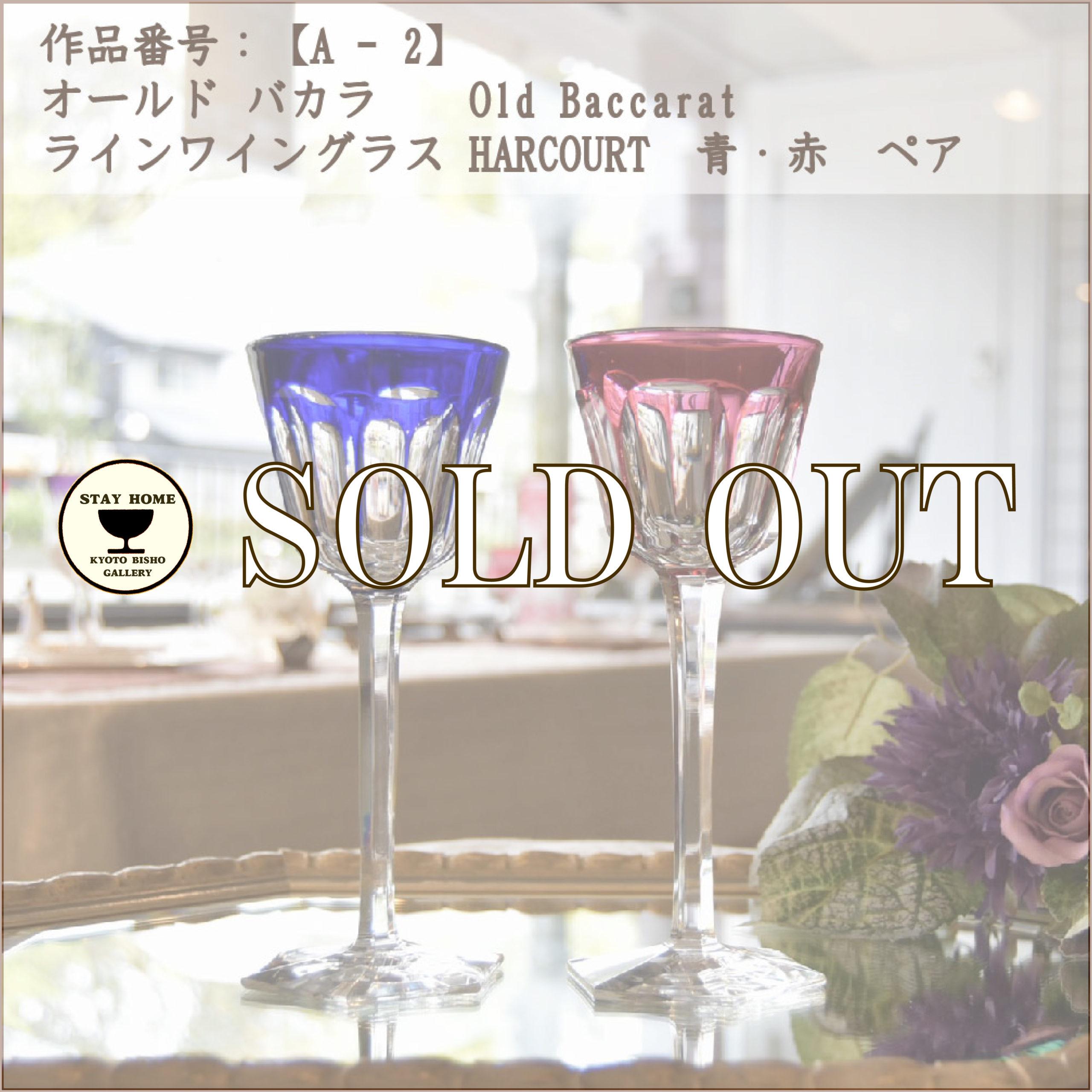 作品番号【A-2】オールド バカラ ラインワイングラス  HARCOURT  青・赤ペア