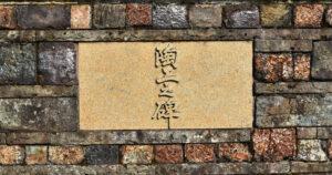 有田焼を作り上げた名もなき陶工に感謝の意を込めて建立されたトンバイを使った碑
