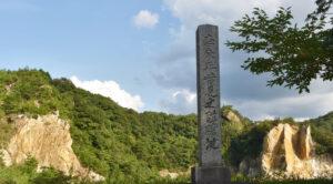 李三平碑と泉山