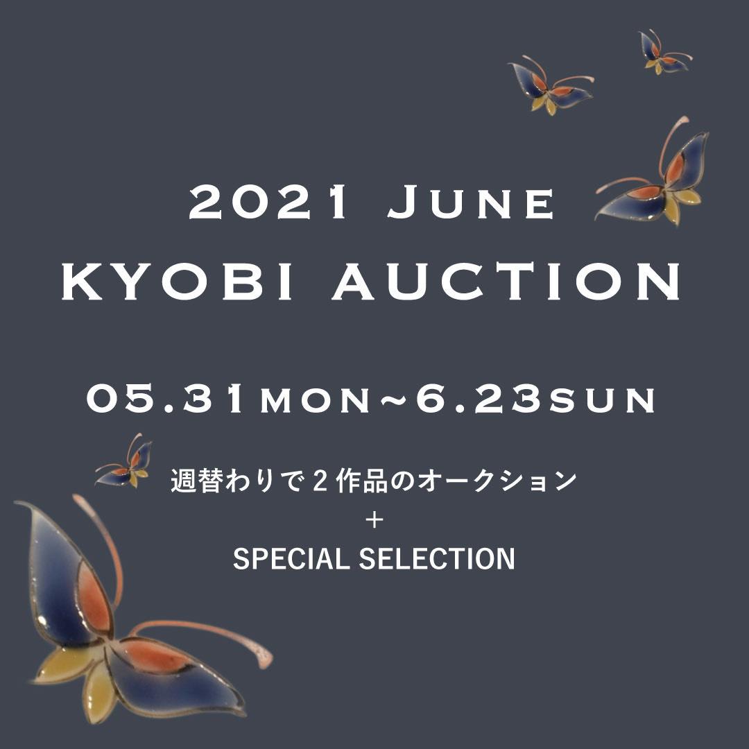「KYOBI AUCTION」のお知らせ