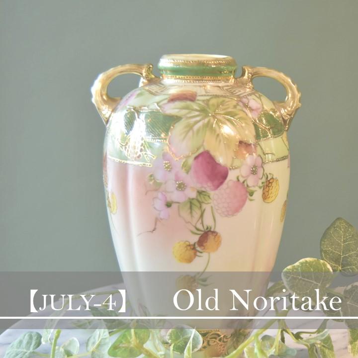 【July 4】オールドノリタケ ベリーの花瓶